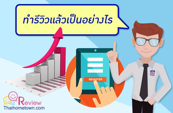 ทำรีวิวกับไทยโฮมทาวน์ ทำแล้วเป็นอย่างไร