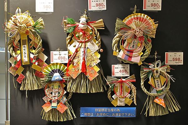 พู่ฟางศักดิ์สิทธิ์ ชิเมะคาซาริ (紙垂)