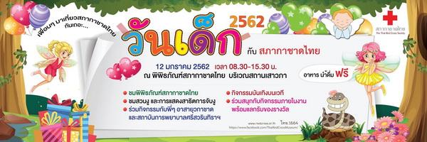 กาชาดสร้างความสุขให้เด็กไทย ในงานวันเด็กแห่งชาติ 2562