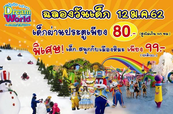 สวนสนุก ดรีมเวิลด์ Dreamworld ปทุมธานี
