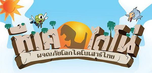 ทีเค ไดโน่ ผจญภัยโลกไดโนเสาร์ไทย TK Park