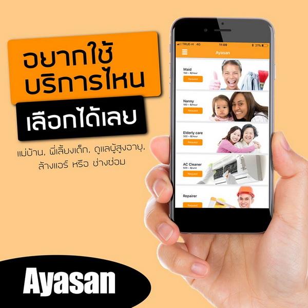 แอฟ Ayasan