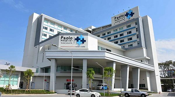 โรงพยาบาลเปาโลเมโมเรียล สมุทรปราการ