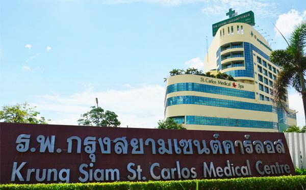 โรงพยาบาลเซนต์คาร์ลอส