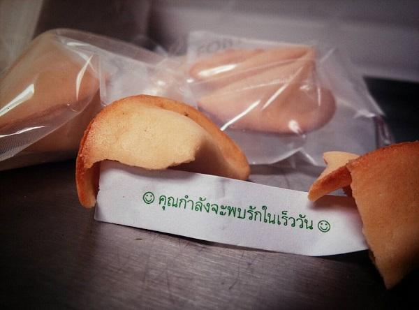คุกกี้เสี่ยงทาย - Koisuru Fortune Cookie