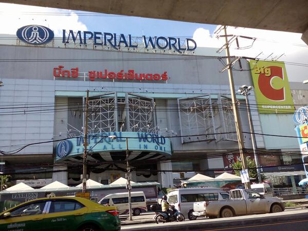 Imperial World สำโรง