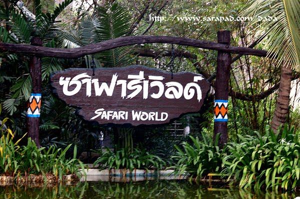 สวนสนุก DreamWorld