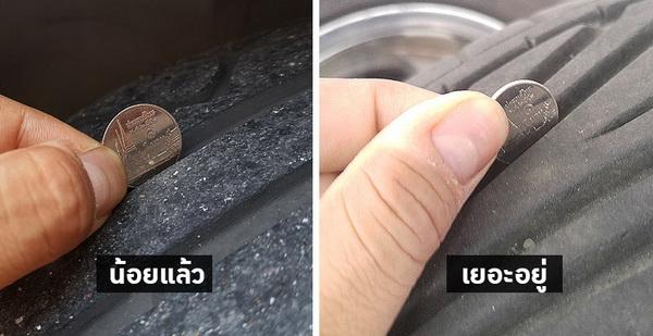เหรียญเช็ดรถ