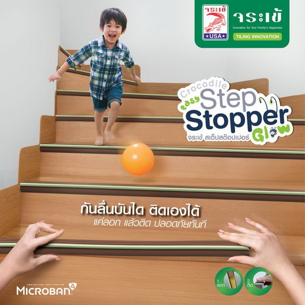 Step Stopper by จระเข้