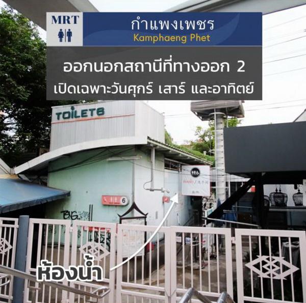 MRT สถานีกำแพงเพชร