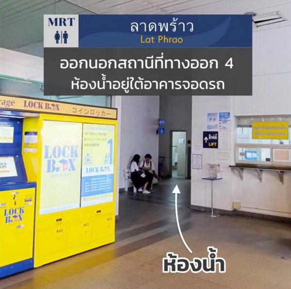 MRT สถานีลาดพร้าว