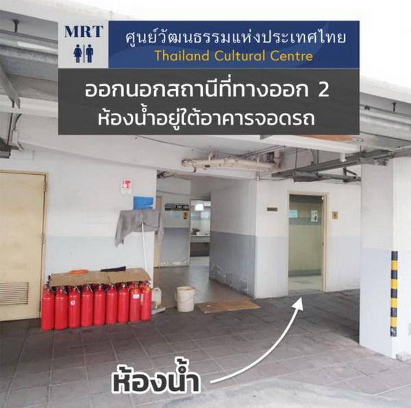 MRT สถานีศูนย์วัฒนธรรมแห่งประเทศไทย