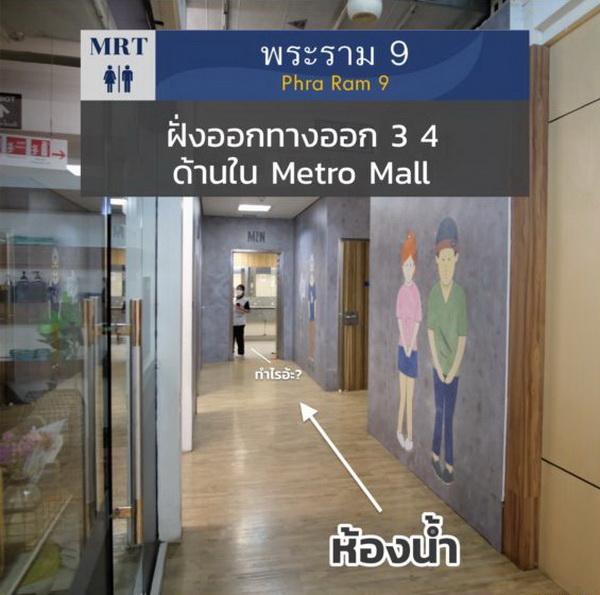 MRT สถานีพระราม 9