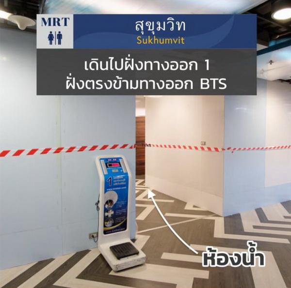 MRT สถานีสุขุมวิท